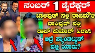No.01 Director in Kannada | Kannada Latest News | Top Kannada TV