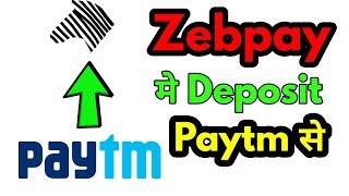 PAYTM TO ZEBPAY    PAYTM से ZEBPAY में फण्ड कैसे डिपाजिट करें?