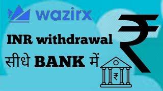 WAZIRX EXCHANGE HOW TO WITHDRAWAL IN BANK    WAZIRX से पैसा कैसे निकालें?