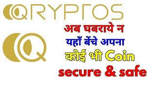 QRYPTOS EXCHANGE || HOW T SELL ANY COINS ON QRYPTOS EXCHANGE
