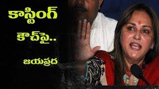 Senior Actress JayaPrada Comments on Casting Couch I RECTV INDIAN