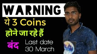 CRYPTO NEWS #080 || COINS DELISTING || 3 कोइन होने वाले हैं बंद || 3 COINS TRADING STOP ON BITREX