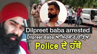 Dilpreet Baba Arrested  ||  Sector 43 से Dilpreet Baba गिरफ्तार || saurabh rathore report tv24 ||