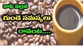 Health Benefits of Coffee I Will drinking a coffee a day really reduce your risk of heart attack ?