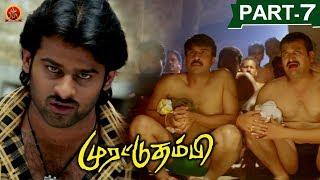 Murattu Thambi(Yogi) Tamil Full Movie Part 1    Prabhas,Nayanthara