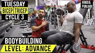 Bicep / Tricep Workout For MASSIVE ARMS! (Hindi / Punjabi)