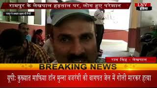 रामपुर के लेखपाल हड़ताल पर, लोग हुए परेशान