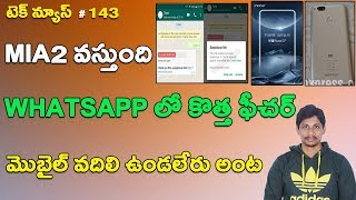 Tech News in Telugu 143: Whatsapp, Nokia X5, Honor note 10, MiA2