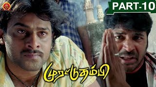 Murattu Thambi(Yogi) Tamil Full Movie Part 1 || Prabhas,Nayanthara
