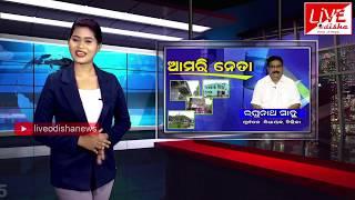 Amari Neta | Chilika Ex-MLA | Raghunath Sahu
