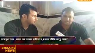 DPK NEWS - खास मुलाक़ात   श्यामसुंदर पंवार , सरपंच ग्राम पंचायत निंबी जोधा ,नागौर