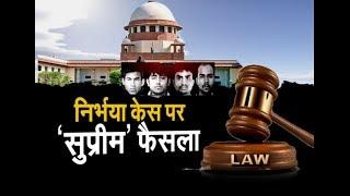 निर्भया के गुनहगारों को फांसी की सजा बरक़रार । SC का सुप्रीम फैसला | SC Verdict in Nirbhaya case |