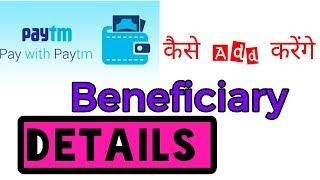 PAYTM WALLET || HOW TO ADD BENEFICIARIES || पैसे भेजने से पहले क्या करें?
