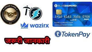 CRYPTO NEWS #084    TOKENPAY DEBIT CARD, LCC TO MLC, ETN ELECTRONEUM, WAZIRX EXCHANGE, WPR WEEPOWR