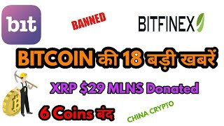 CRYPTO NEWS #085 || Bitfinex, XRP, MAILCHIMP, CHAINA, KOINEX, BITBNS, OYO COIN, CRYPTO TRAINING