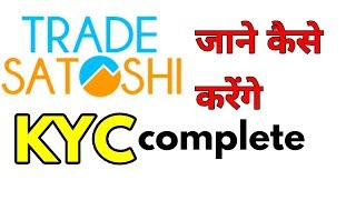 TRADE SATOSHI EXCHANGE || HOW TO COMPLETE KYC PROCESS IN TRADE SATOSHI EXCHANGE IN HINDI