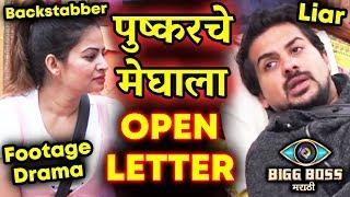 Pushkar Writes An OPEN LETTER To Megha Dhade   Bigg Boss Marathi