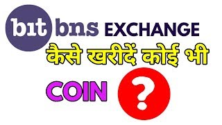 BITBNS TRADING || HOW TO PURCHASE COINS FROM BITBNS EXCHANGE IN HINDI