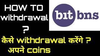 BITBNS EXCHANGE || HOW TO WITHDRAWAL ETN ELCTRONEUM FROM BITBNS EXCHANGE