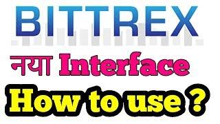 NEW BITTREX EXCHANGE || नये BITTREX एक्सचेंज को कैसे USE करें?