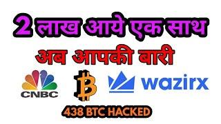CRYPTO NEWS #092 || 2 LAKH SIGNED, CNBC NEWS, WAZIRX, NCASH, COINSECURE, PAYTM, TECHNICAL GURUJI BTC