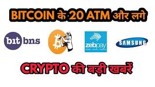 CRYPTO NEWS #94    BITCOIN ATM, ZEBPAY, BITBNS, MASTER CARD, COINBASE, GBA, SAMSUNG, ALIBABA,HANOI