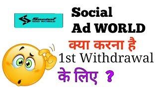 SOCIAL ADDWORD 1 WITHDRAWAL PROCESS || सोशल ऐडवर्ड से पहला WITHDRAWAL कैसे करें?
