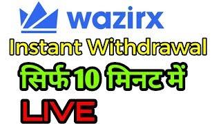 WAZIRX LIVE INSTANT WITHDRAWAL 10 MINT ONLY || 10 मिनट में पैसे आपकी बैंक में