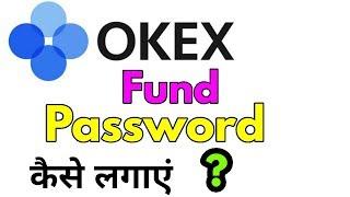 OKEX EXCHANGE HOW TO SET FUND PASSWORD || फण्ड पासवर्ड कैसे सेट करें