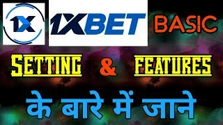 1XBET BASIC SETTING AND FEATURES STEP BY STEP FULL PROCESS IN HINDI BY DINESH KUMAR