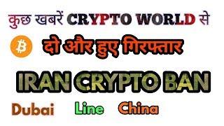 CRYPTO NEWS #100 || 2 ARRESTED, D0UBAI, BITCOIN BAN, CHINA, LINE APP, FINLAND
