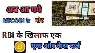 CRYPTO NEWS #107 || अब चलेंगे BITCOIN के नोट, ANOTHER CASE ON RBI, ZEBPAY, TANGEM, INDIAN CRYPTO