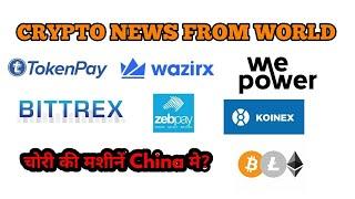 CRYPTO NEWS #108 || ATC COIN, LCC, BITTRX, TOKENPAY, ROBINHOOD, PETRO, KOINEX, ZEBPAY, WAZIRX,