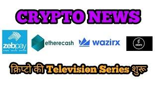CRYPTO NEWS #110 || ECH, ZEBPAY, BITFLYER, ETHER MANIA, WAZIRX, CS, POLY, CRYPTO TELEVISION SERIES