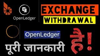 OPEN LEDGER EXCHANGE WITHDRAWAL PROCESS IN ZEBPAY BITCOIN WALLET STEP BY STEP IN HINDI