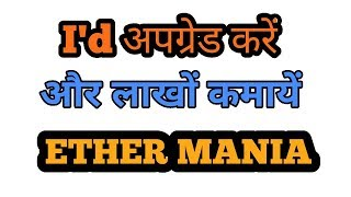 ETHERMANIA MATRIX NEXT LEVEL ID UPGRADE FOR MORE BENEFIT STEP BY STEP IN HINDI