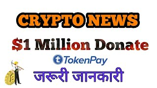 CRYPTO NEWS #113 || TOKENPAY, KOINEX, WAZIRX, UPBIT, ZCASH, TAIWAN CRYPTO NEWS, US CRYPTO NEWS