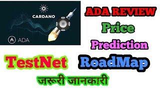 ADA REVIEW IN HINDI || CARDANO UPDATE || ADA PRICE PREDICTION