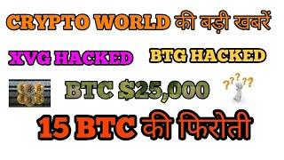 CRYPTO NEWS #118 || 18% GST ON CRYPTO, $1.4 STOLEN, $18 MLNS HACKED,COINBASE, WAZIRX, ZEBPAY