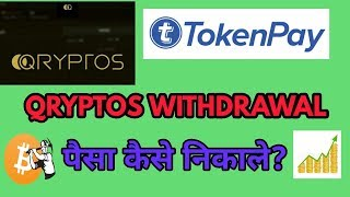 QRYPTOS EXCHANGE HOW TO WITHDRAWAL || TOKENPAY कैसे WITHDRAWAL करें?