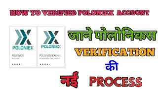 POLONIEX NEW VERIFICATION PROCESS || जाने न्यू प्रोसेस POLONIEX VERIFICATION की