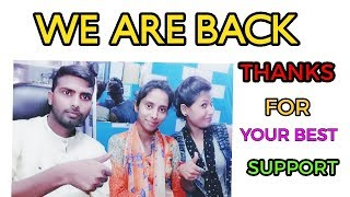 WE ARE BACK NOW || THANKS ALL OF YOU FOR YOUR BEST SUPPORT || DINESH KUMAR CHANNEL BACK