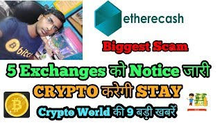 CRYPTO NEWS #127 || ETHERECASH SCAM, CRYPTO STAY, FPF, SBI CRYPTO EXCHANGE, SQUARE, FINMA, COINRAIL