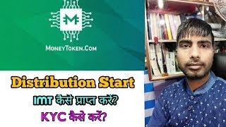 MONEY TOKEN DISTRIBUTION START || मनी टोकन कैसे प्राप्त करें || MONEY TOKEN KYC PROCESS