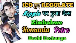 CRYPTO NEWS #138 || INDIAN CRYPTO NEWS, HUOBI EXCHANGE, PETRO COIN, ROMANIA CRYPTO NEWS