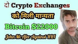CRYPTO NEWS #139 || दो Exchanges  को मिली मान्यता, BTC PREDICTION, JOHN MCAFEE, SOUTH KOREA NEWS