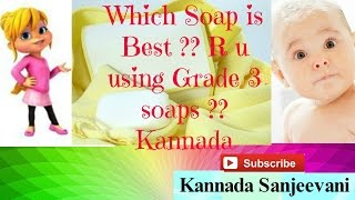 Which Soap is Best ? ? R U using Grade 3 Soaps ?? OMG !!!!!!
