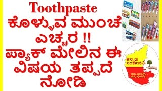 Toothpaste can cause cancer & brain tumor ?? OMG!!!!
