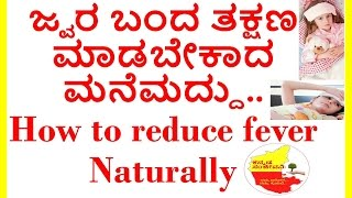 how to reduce fever immediately  ? best natural home remedies for fever..