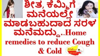 how to reduce cough and cold naturally  ||10 best home remedies